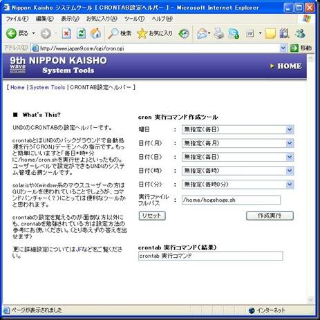 100125-01_crontab